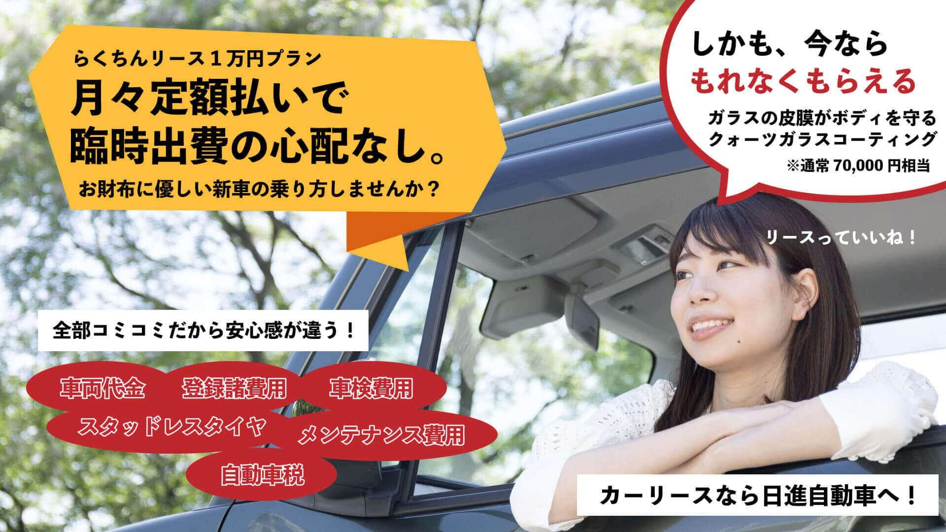 カーリースなら松江市東朝日町の日進自動車へお任せください!
