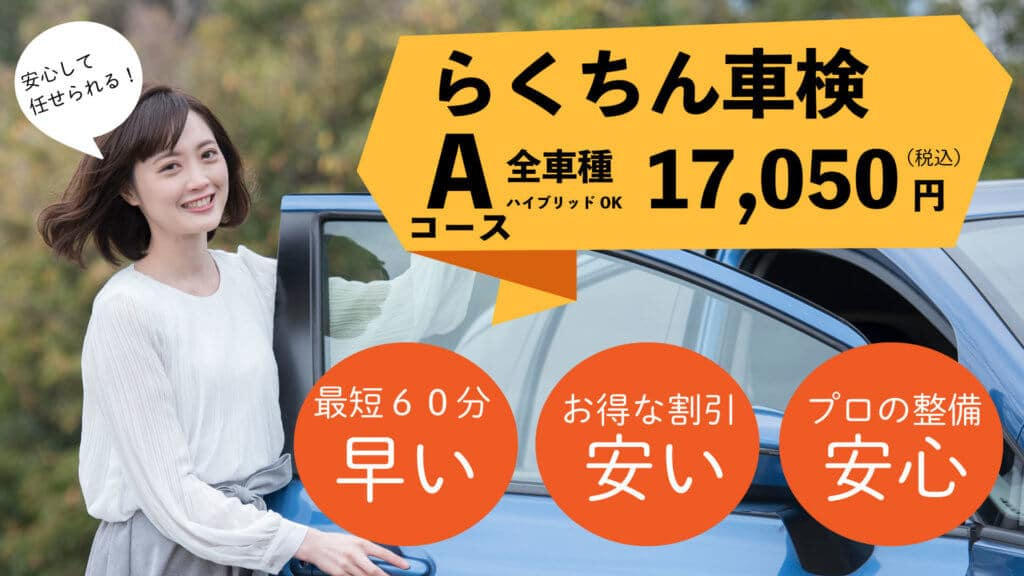 日進自動車の車検