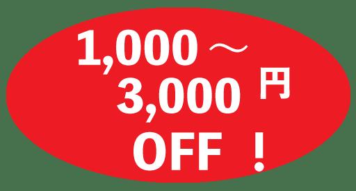 1000〜3000円オフ!