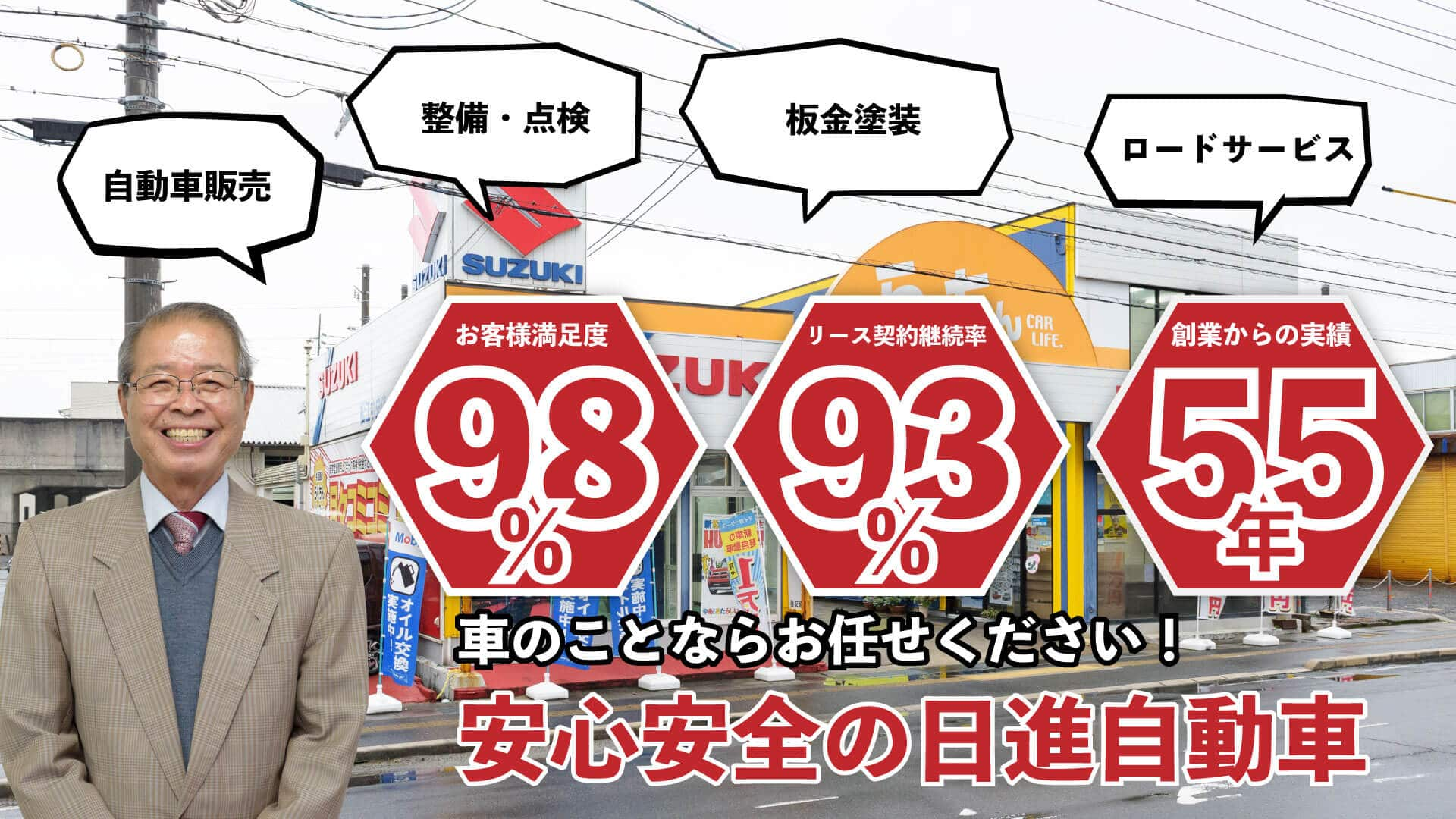 創業55年の安心と実績!