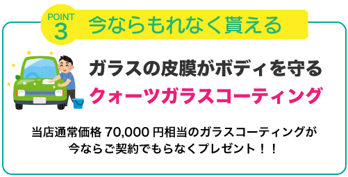 7万円相当のガラスコーティングが今なら無料!