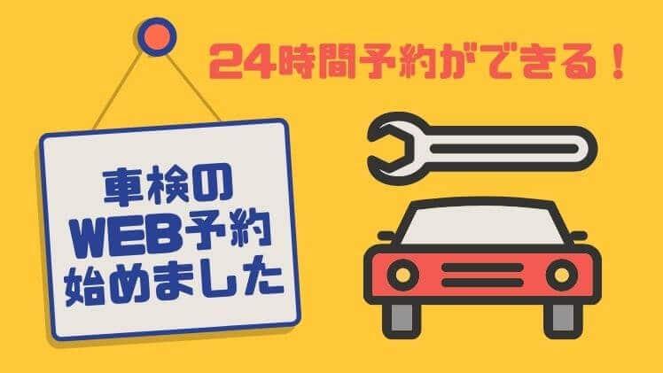 車検WEB予約フォーム