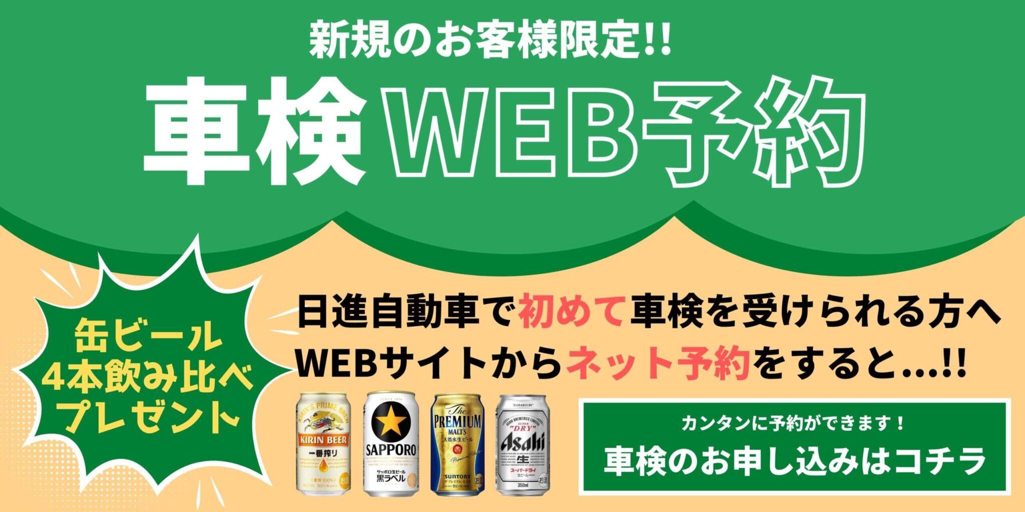 車検WEB予約キャンペーン!